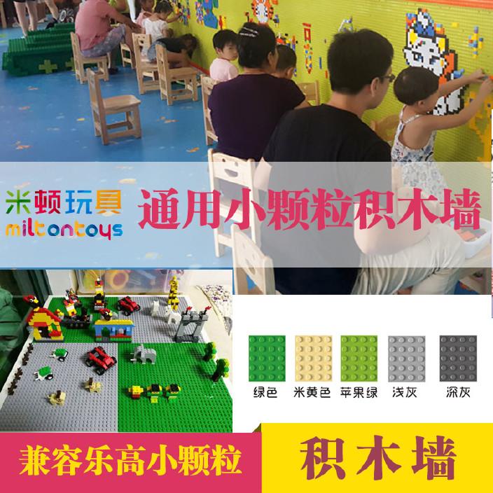 万格小颗粒积木底板 通用塑料拼装儿童益智拼插玩具装修积木墙