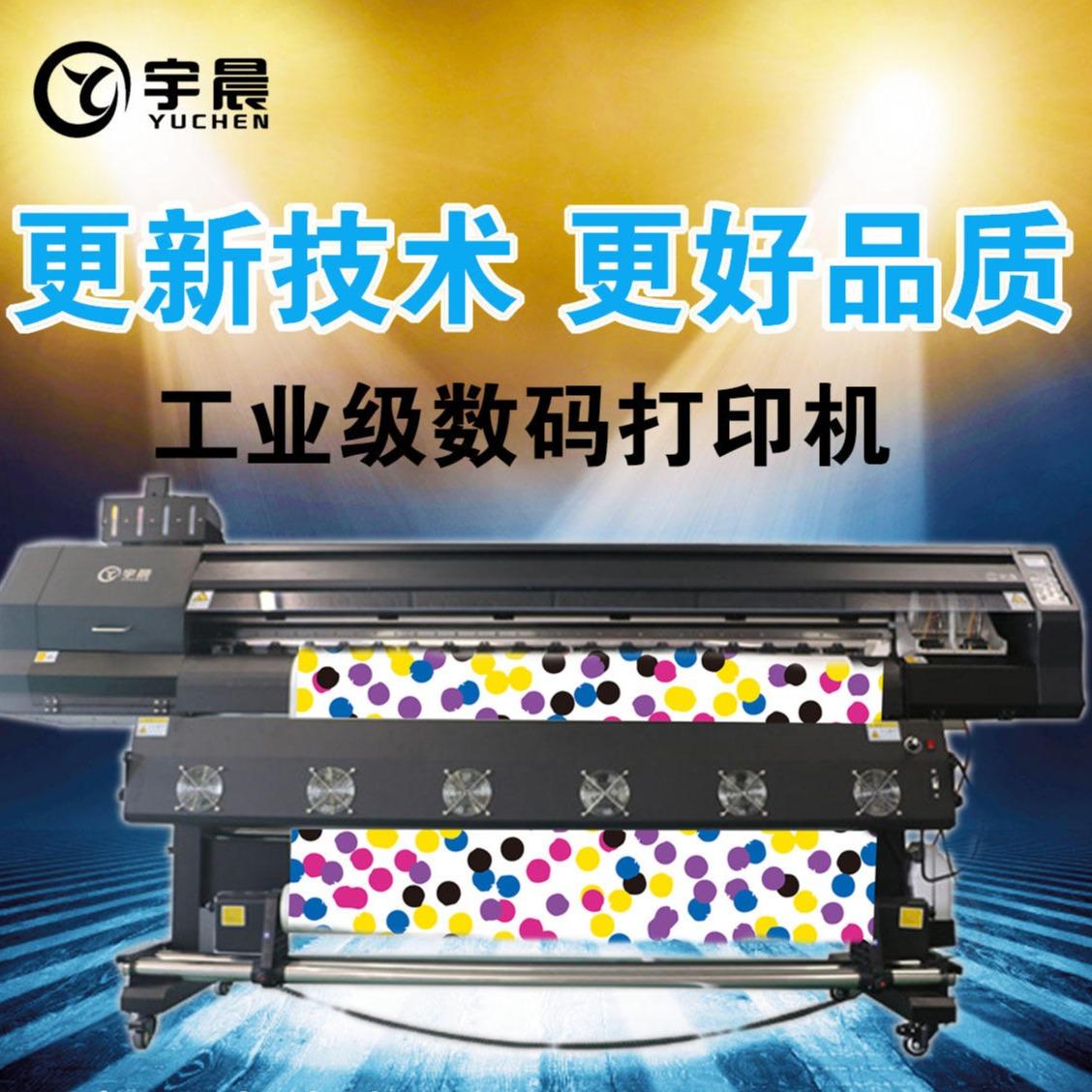 東莞宇晨拉鏈印花機|數碼印花機|熱轉移數碼打印機|國產寫真機|東莞宇晨印花機|箱包印花打印機|打印機噴頭配件教程維修服務