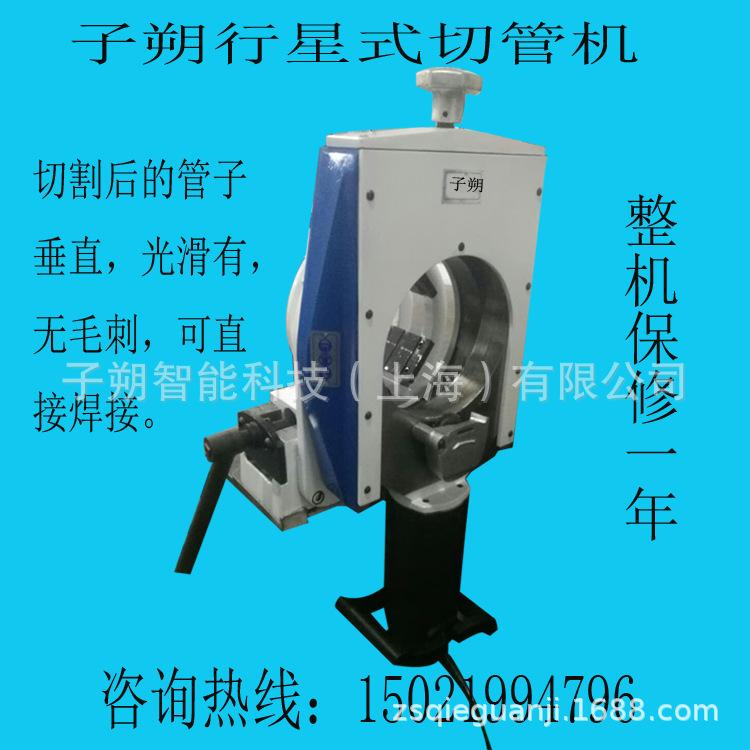 子朔行星式切管机 不锈钢管道切割机 便携式4寸管道切割机坡口机