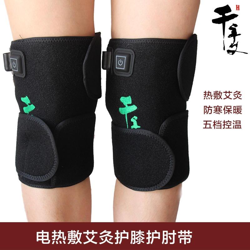 千年艾电加热保暖护膝艾灸热敷温灸器具,驱寒驱湿,USB充电,老寒腿专用