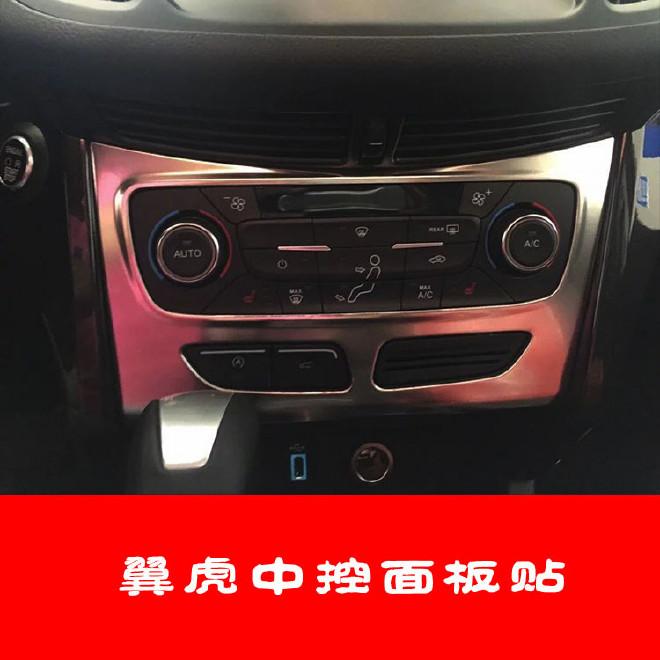 福特2017款新翼虎 改装专用 后排出风口亮圈 后中控饰框不锈钢