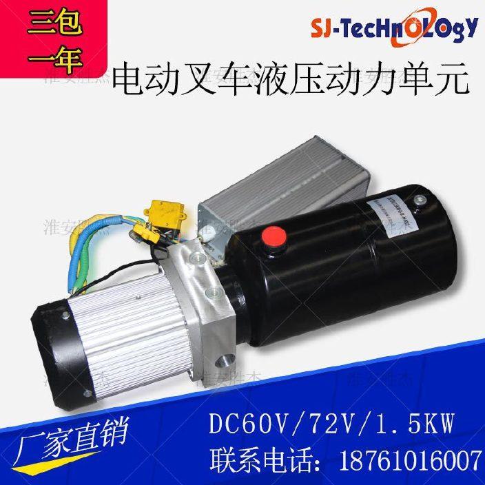 厂家直销小型液压站金沙田动力单元72V电机配件动力站电动叉车图片