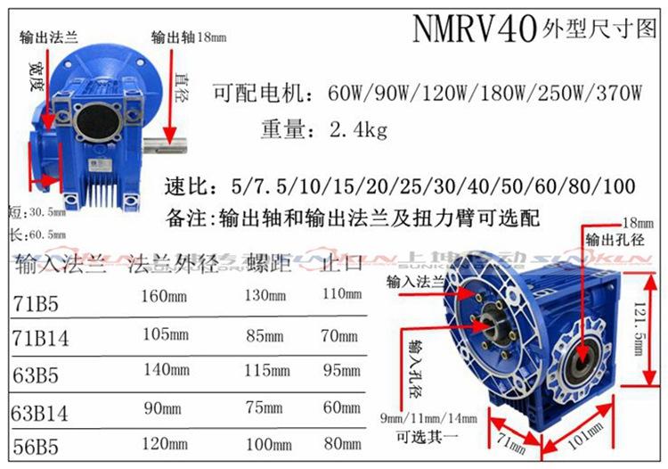 厂家批发 减速机 NMRV25-150输出法兰配电机0.12-15KW速比5-100示例图9