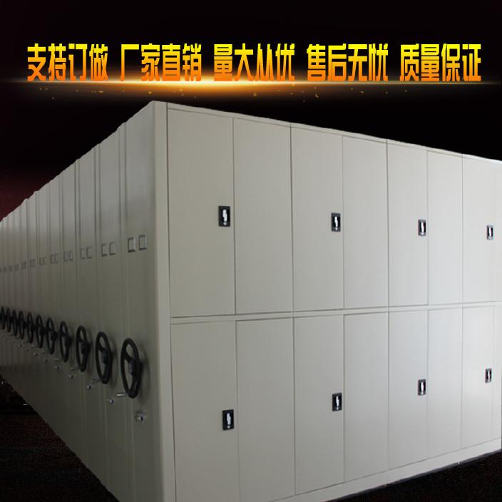 厂家直销钢制密集架移动档案柜 手摇式大型封闭资料柜 智能密集架
