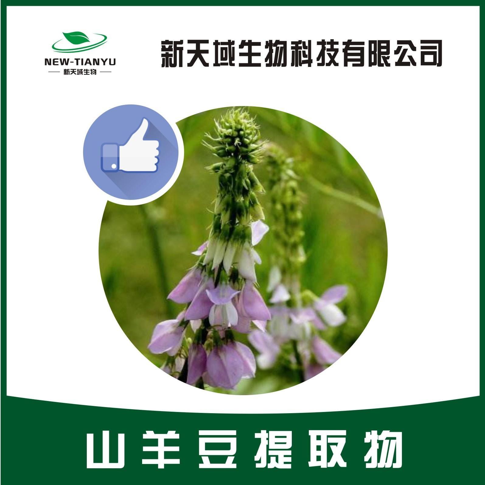 陕西新天域生物  现货供应 山羊豆提取物 山羊豆浓缩喷雾干燥粉