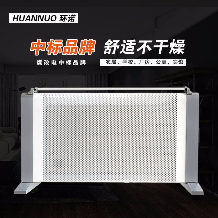 环诺,石墨烯电暖器,节能石墨烯电暖器,石墨烯电暖气,石墨烯取暖器,对流式电暖器,2400W