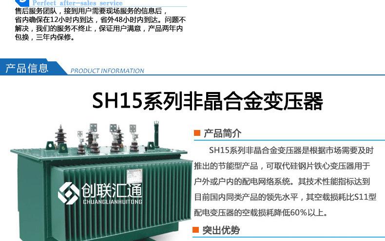 节能型SH15非晶合金变压器 节能型变压器 全铜 厂家直销拒绝中间差价-创联汇通示例图3