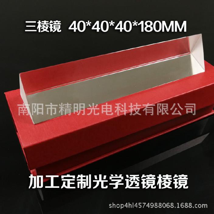 三棱镜 4040180  看彩虹科普试验 光折射 加工定制光学透镜棱镜图片