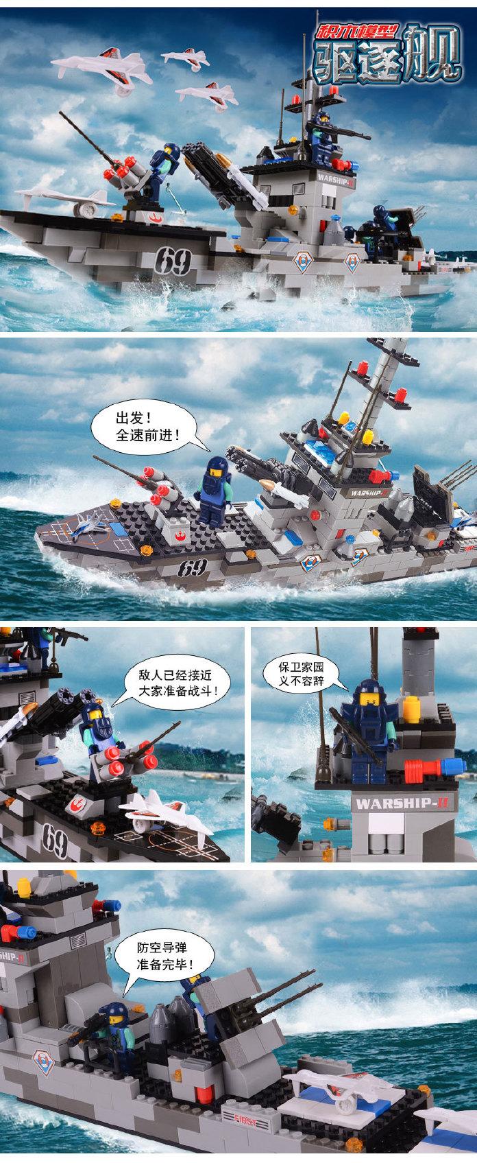 沃马海儿童列驱逐舰军战科教v儿童益智玩具图纸a4渲染3d参数设置打印积木图片