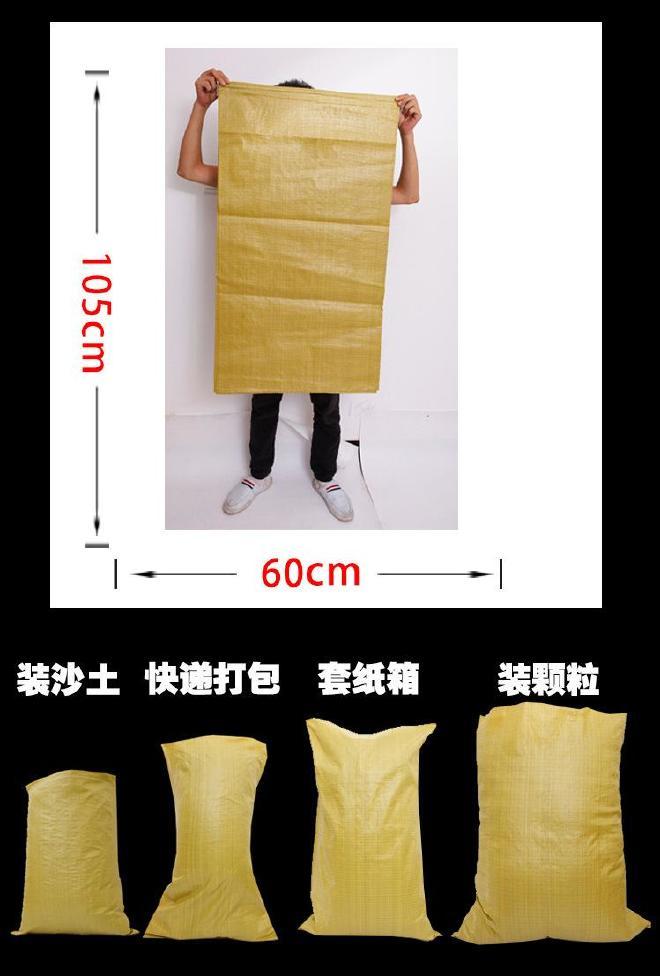 编织袋厂家处理次黄色编织袋60*110椰子粉包装袋粉末产品打包袋子示例图8