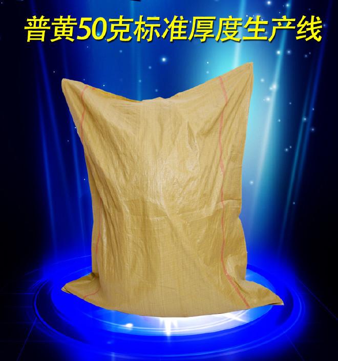 蛇皮包装袋子中黄100*150大号编织袋快递物流打包袋子编织袋批发示例图19