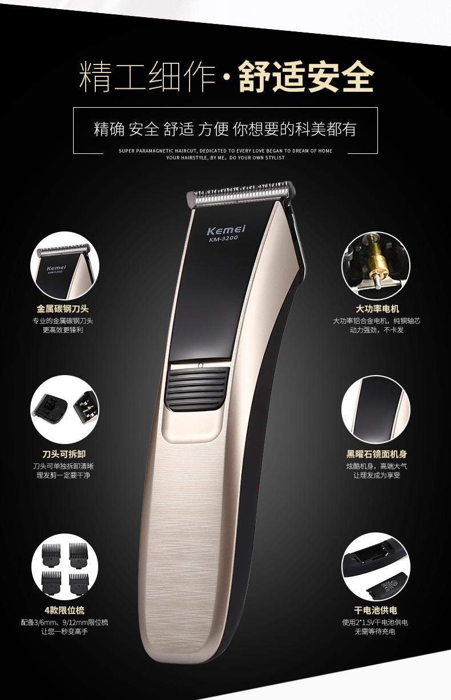 厂家直销KM-3200干电池电推剪推白理发器静音家用电推子跨境 示例图5