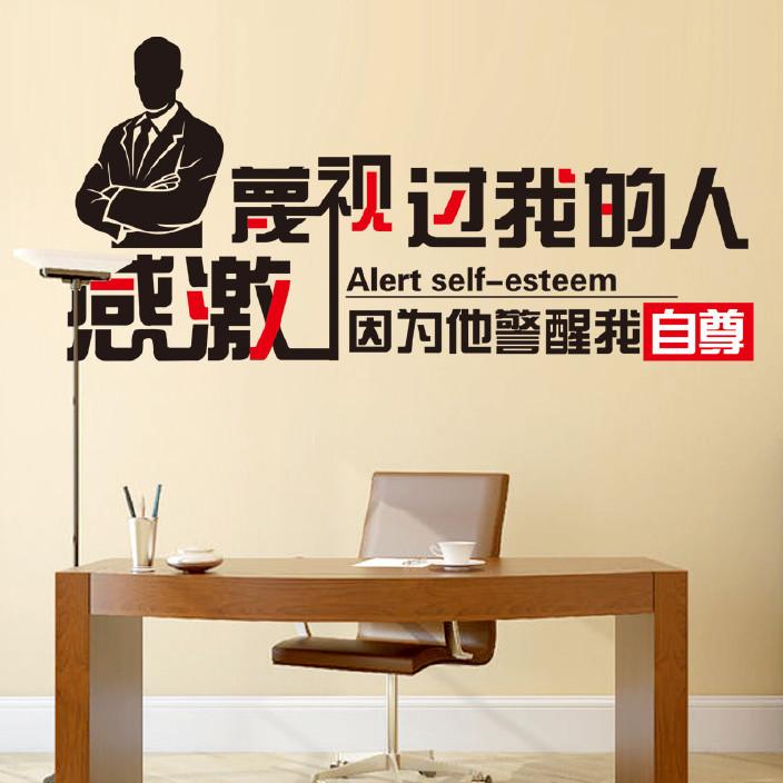 励志墙贴纸办公室书房高中布置教室标语宿有几高中个内乡图片