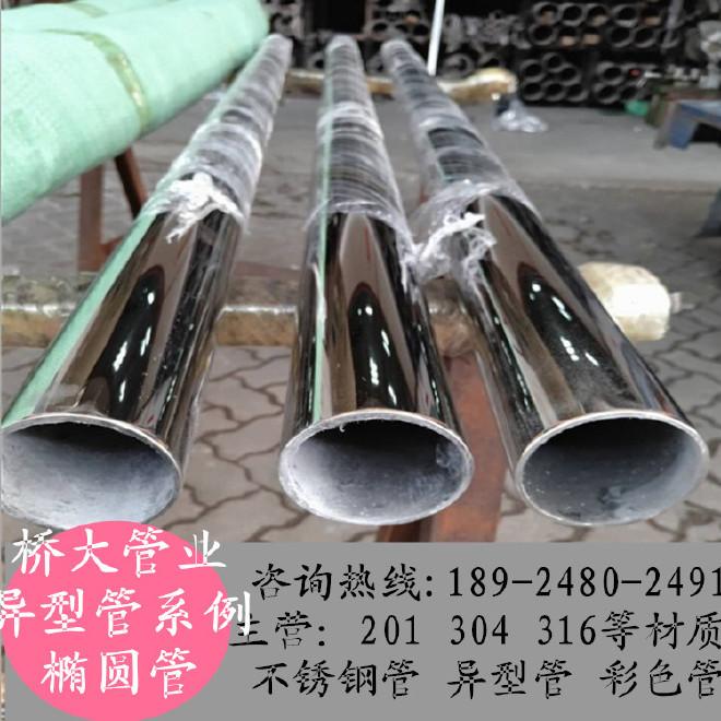 加工订制 304不锈钢椭圆管 鸡蛋形管 201不锈钢异型椭圆管规格