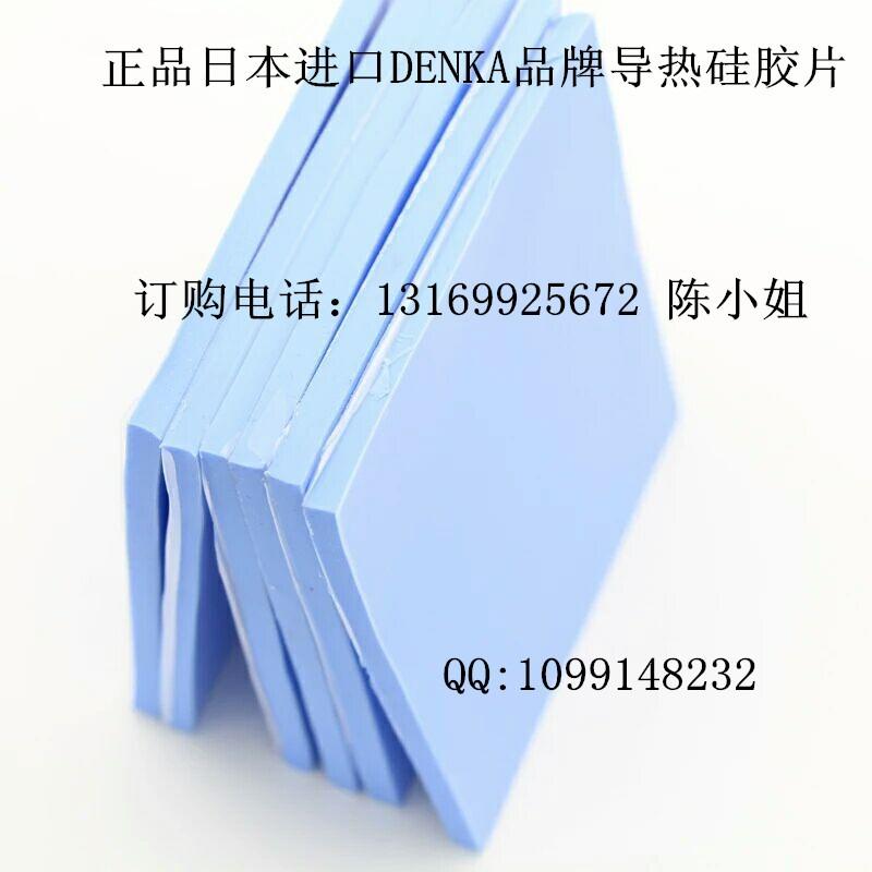 正品 日本进口DENKA品牌导热膏 高导热硅胶片 软性绝缘散热片进口高端优质高导热矽胶垫导热硅脂