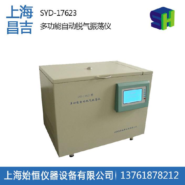 上海昌吉SYD-17623 多功能自动脱气振荡仪图片