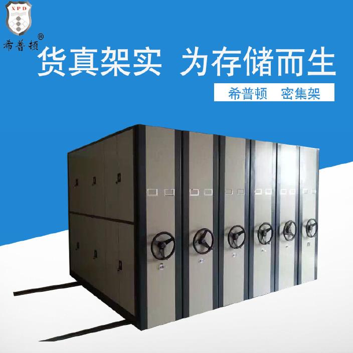 移动档案密集柜钢制文件柜 手摇式移动密集柜案资料储存密集架