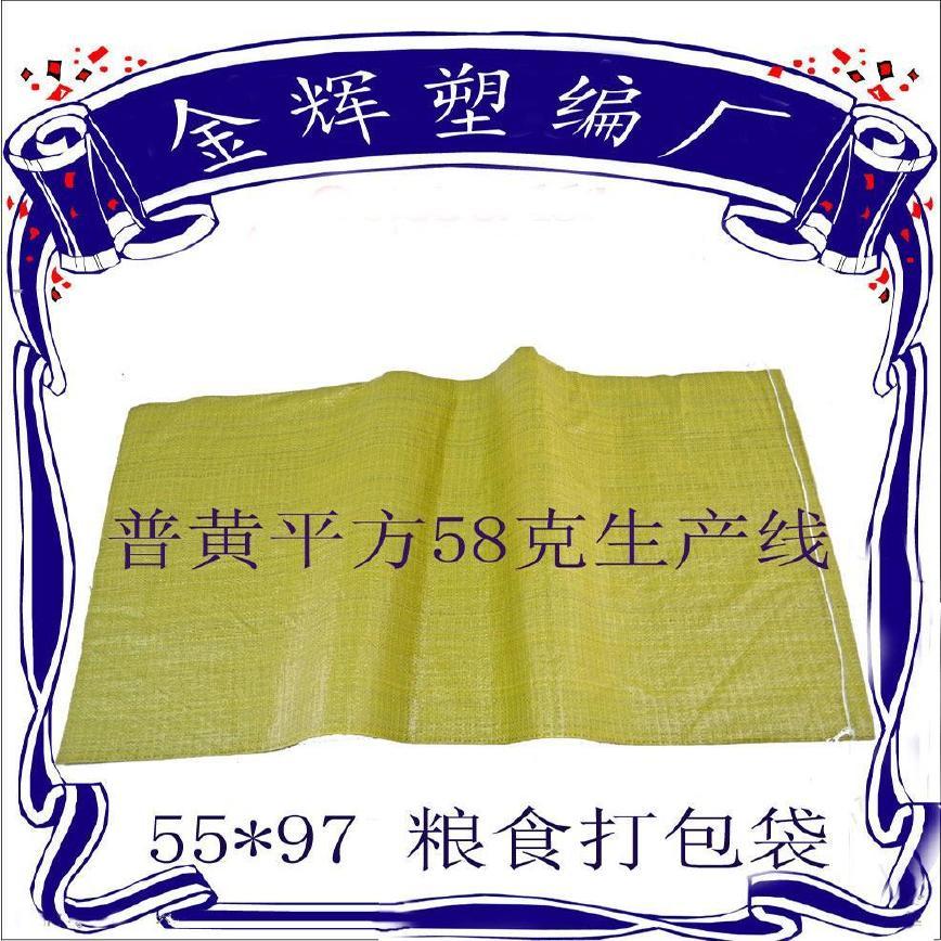 黄色编织袋厂特价80斤粮食袋普黄色蛇皮袋中厚结实塑料编织袋批发