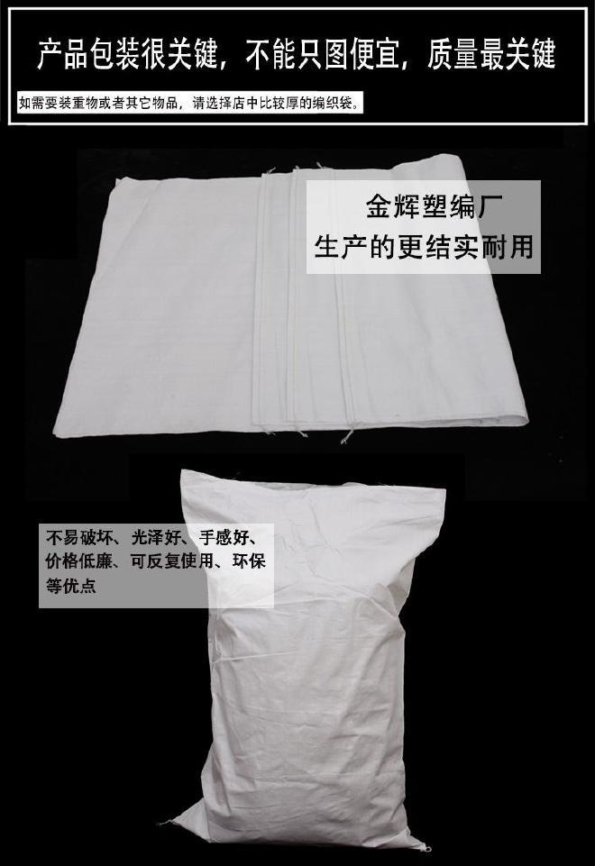 白色再生料高性�r比��袋�F白30*50蛇皮袋平方48g克物流包�b批�l以前根本都�]在乎�@方面示例�D14