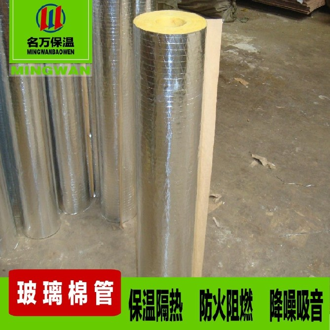 专业保温管生产出口 离心 超细 铝箔玻璃棉管 贴箔玻璃棉保温管壳