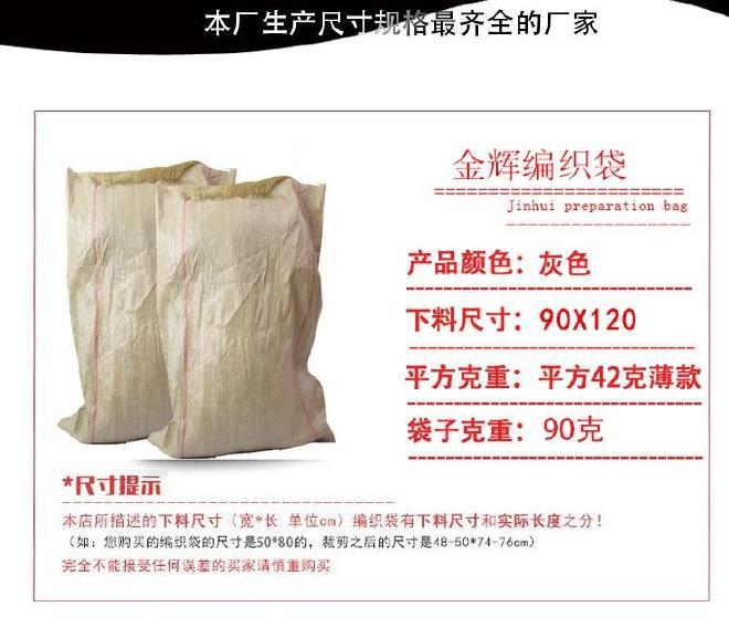 灰薄发货必备打包袋物流快递用/90*120全新包装编织袋批发直销示例图7