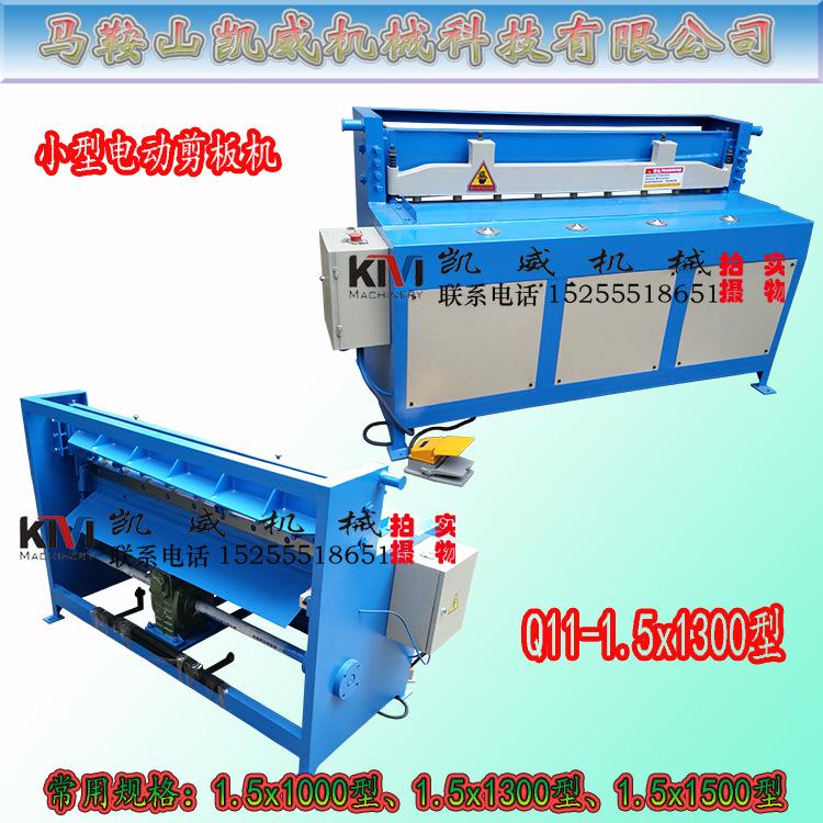 kvv/凱威機械Q11-1.5*2000電動剪板機