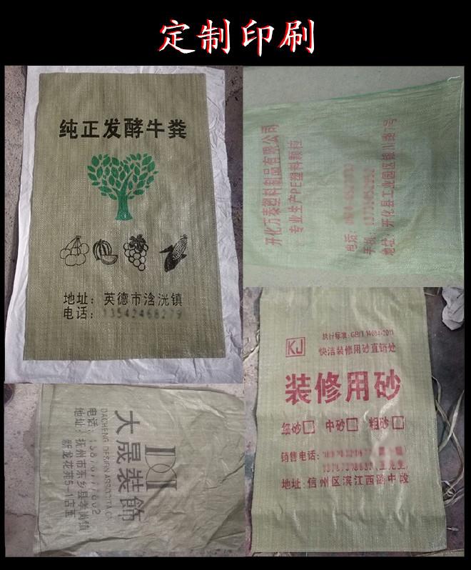 塑料编织袋批发蛇皮袋子快递打包pp编制袋厂家定做加厚物流包装袋示例图20