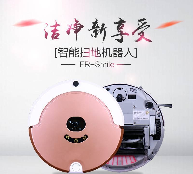 智能扫地机器人全自动充电迷你清洁家用吸尘器一体机示例图1