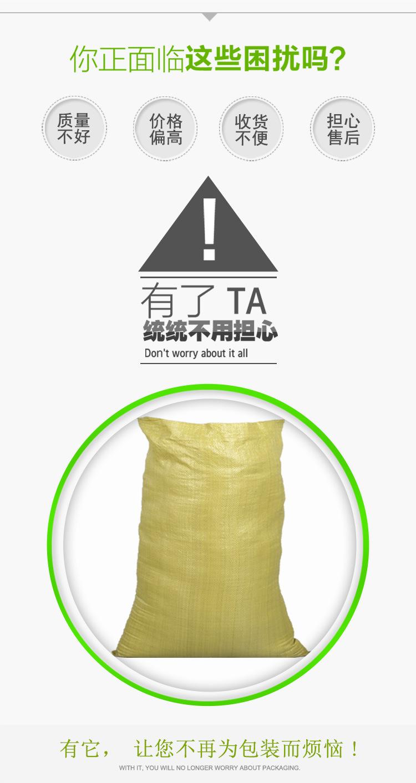 �S家直�Npp塑料中�S��示��袋批�l定制支持覆膜彩印麻袋蛇皮袋示例�D6
