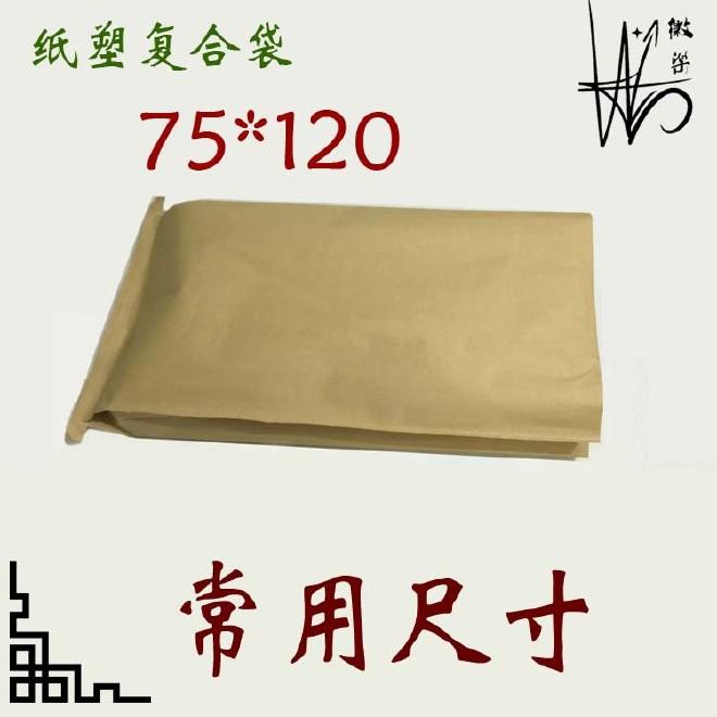 徽乐制袋75120cm黄色 牛皮纸袋 复合袋 编织批发汽车座垫包装袋