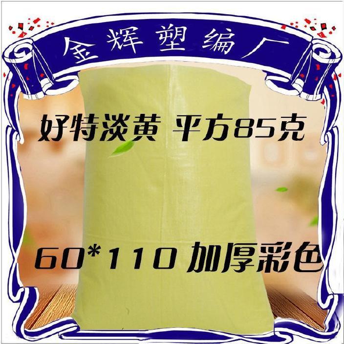 好特淡黄特厚编织袋批发好质量袋子60110新料加厚黄色蛇皮编织袋