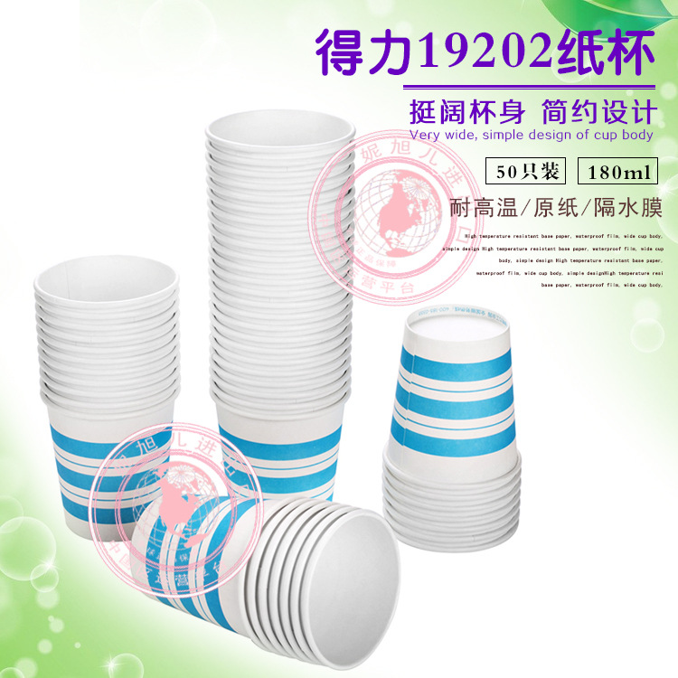 批发得力19202纸杯次性纸杯家用简约50只加厚纸杯蓝色茶水杯180ml