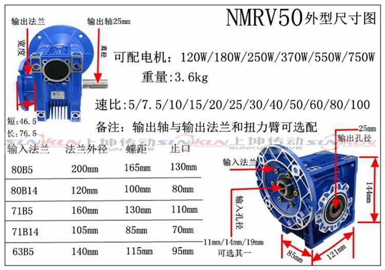 厂家批发 减速机 NMRV25-150输出法兰配电机0.12-15KW速比5-100示例图10