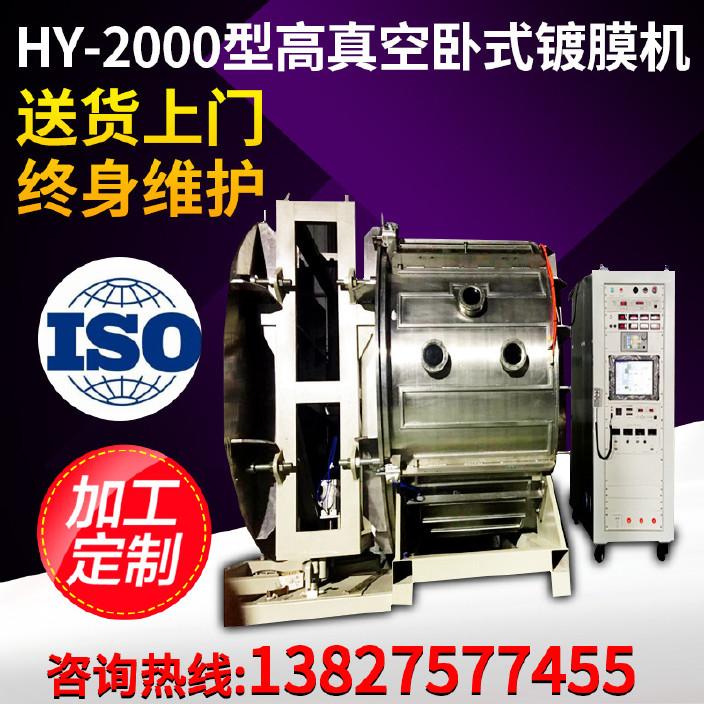 HY-2000型高真空卧式镀膜机 全自动真空镀膜机 手机卧式真空镀膜