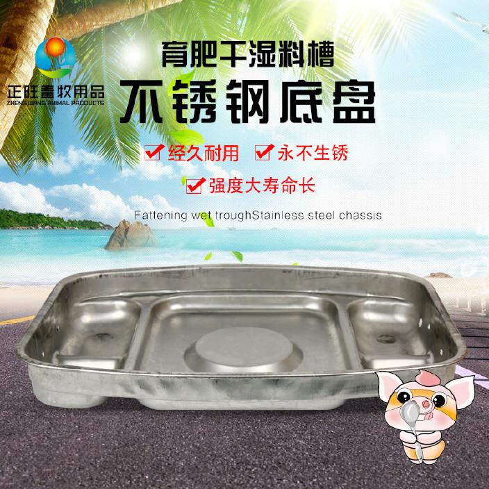 不锈钢猪料槽底盘 猪场育肥饲料槽料盘 猪用干湿料槽 底座长料盘图片