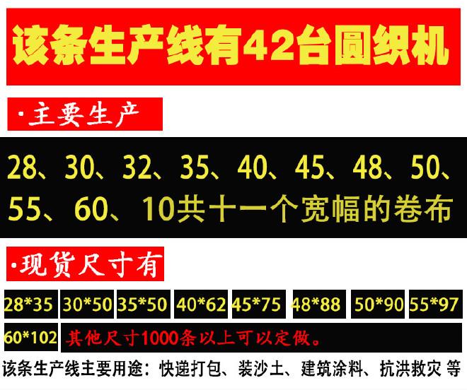编织袋生产厂家供应PP蛇皮袋55*97雾白色编织袋薄款包装蛇皮袋子示例图19