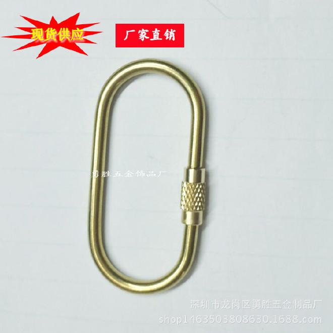 廠家供應 純黃銅螺絲扣  葫蘆形登山扣 鈦合金登山扣 鑰匙環