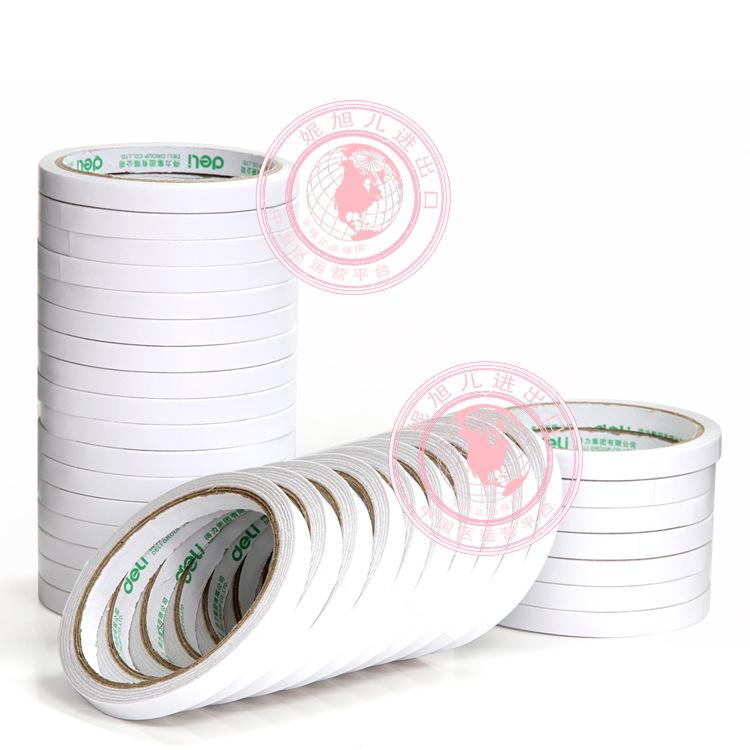 批发得力文具多种规格双面胶热熔棉纸胶带办公学习diy双面胶