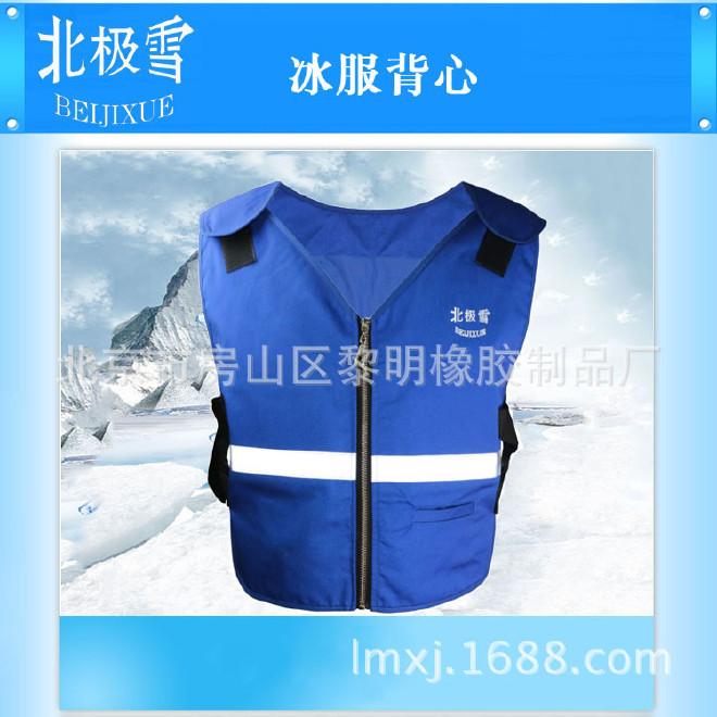 厂家供应 冷冻背心防暑降温服 抵抗高温制冷 空调服 北极雪