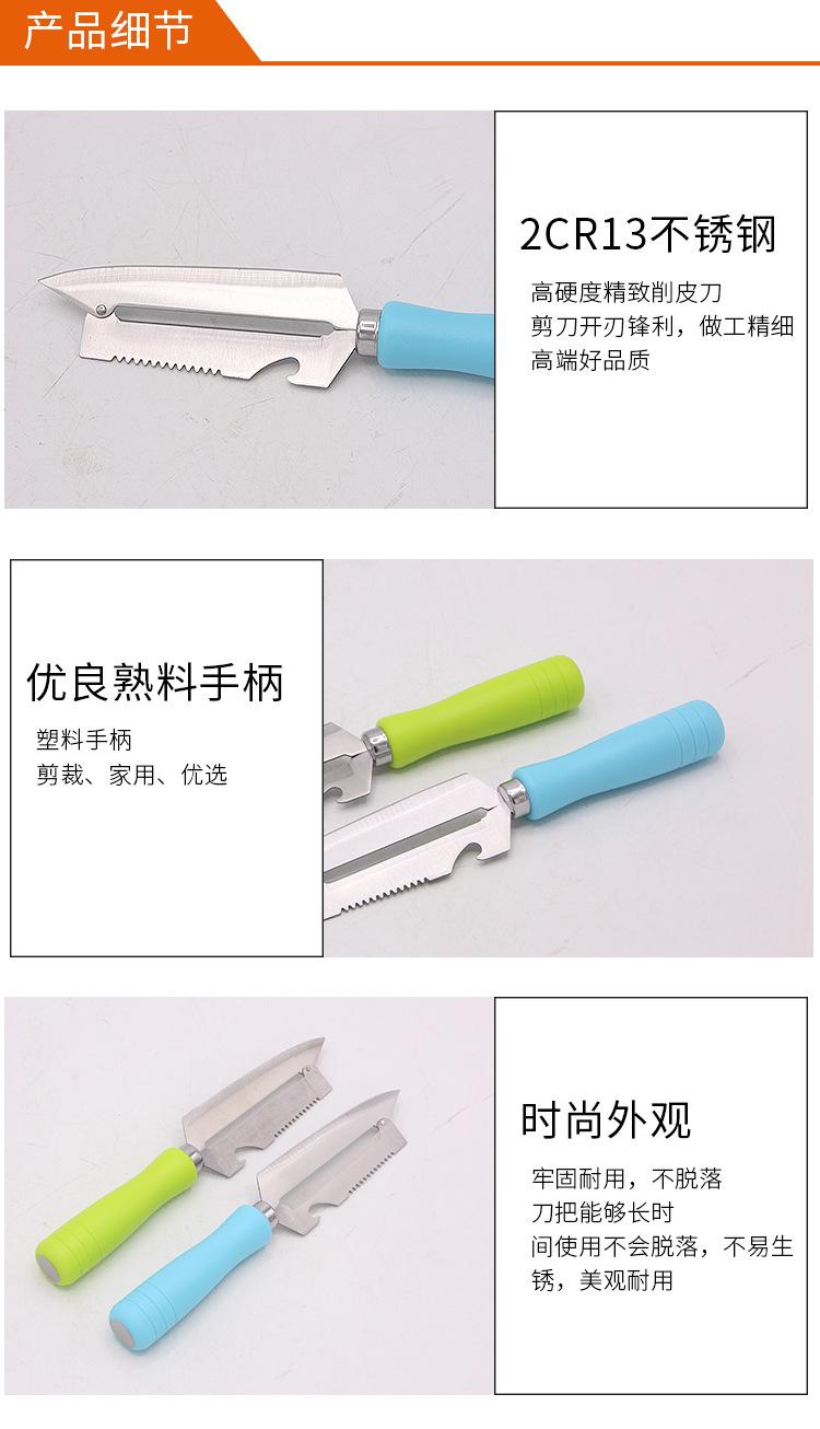 糖果色水果刀具 不锈钢瓜果削皮刀 家用果蔬去皮刀具 低价出售示例图4