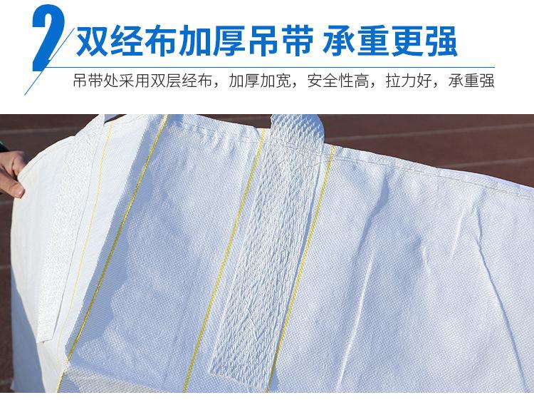 批发白色黄色集装袋吨包污泥袋集运太空袋1吨1.5吨塑料编织袋吨袋示例图16