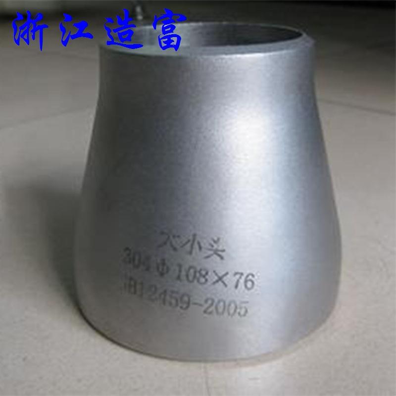 不锈钢 合金钢 厚壁大小头 焊接大小头 偏心大小现货直销 碳钢示例图3