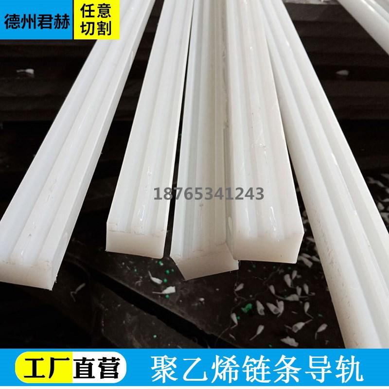 厂家直销高耐磨耐高温链条导轨 可按图加工生产高精度链条导槽示例图4
