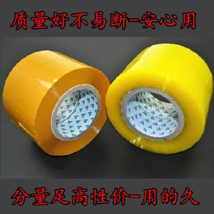 高粘度透明、黄色胶带4cm宽肉厚2.5cm封箱打包胶纸封口胶带批发示例图4