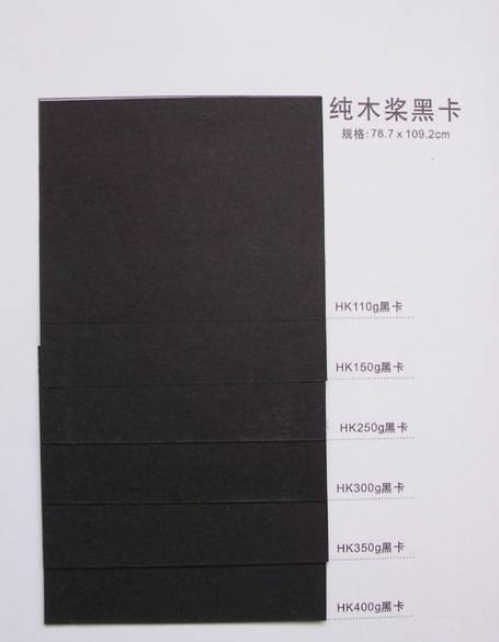 东莞 黑卡纸  可大量订购 特规黑卡纸示例图1