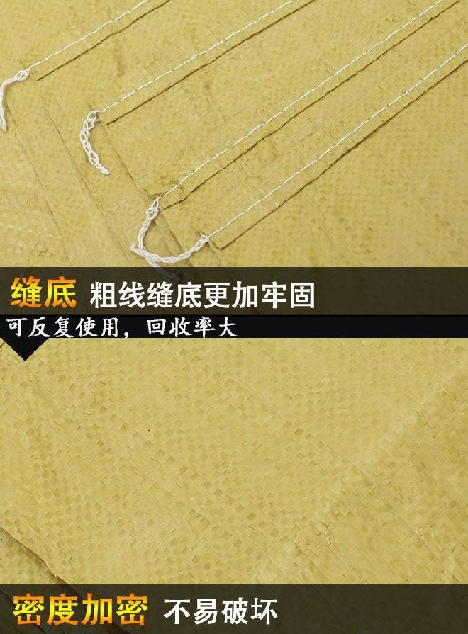 网店快递物流打包袋黄色70*80蛇皮袋pp聚丙烯编织袋子生产可定做示例图15