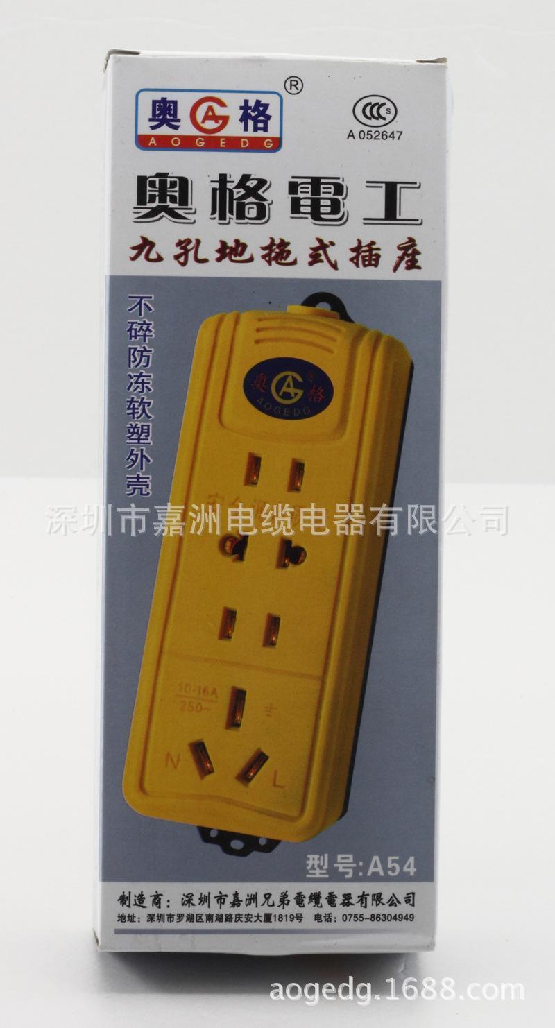 奥格a54 九孔地拖插座 接线插座 无线插排 扩展排插