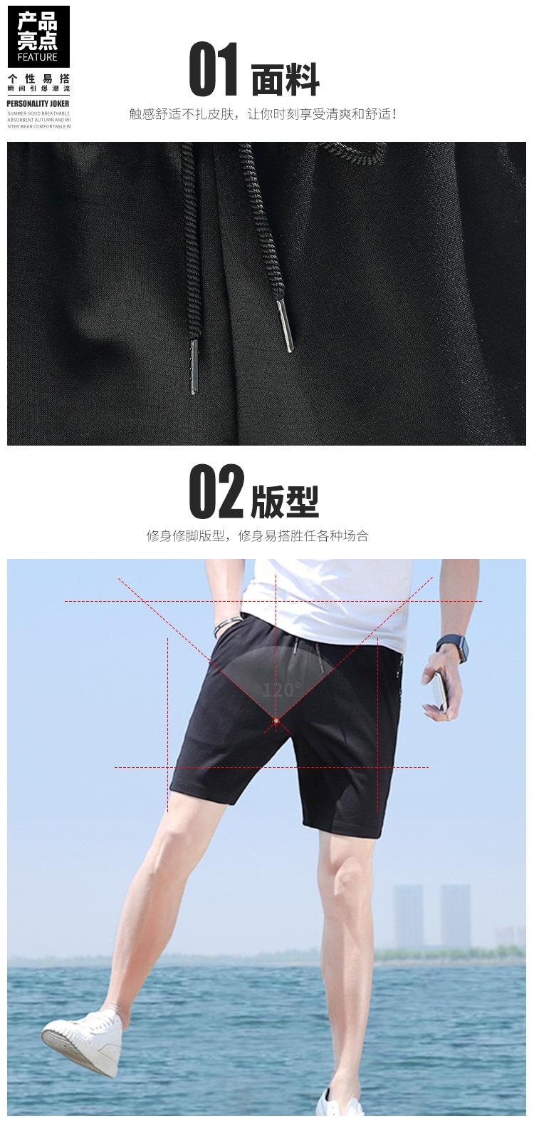 夏季男士短裤 韩版透气修身五分裤 中国风运动速干弹力沙滩裤示例图2