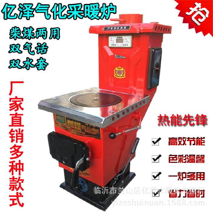 120家用节能燃煤采暖炉气化反烧炉土暖柴火炉子取暖通炕采暖锅炉图片