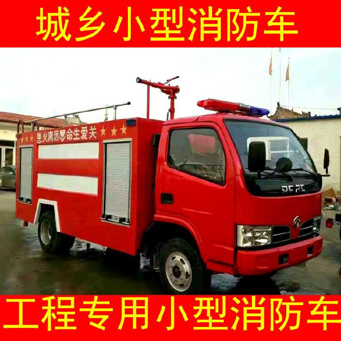 小型工程消防车供水消防车举高喷射消防车小型消防车高压灭车图片